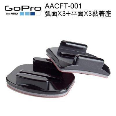 "GOPRO原廠配件AACFT-001弧面X3+平面X3黏著座""正經800"""