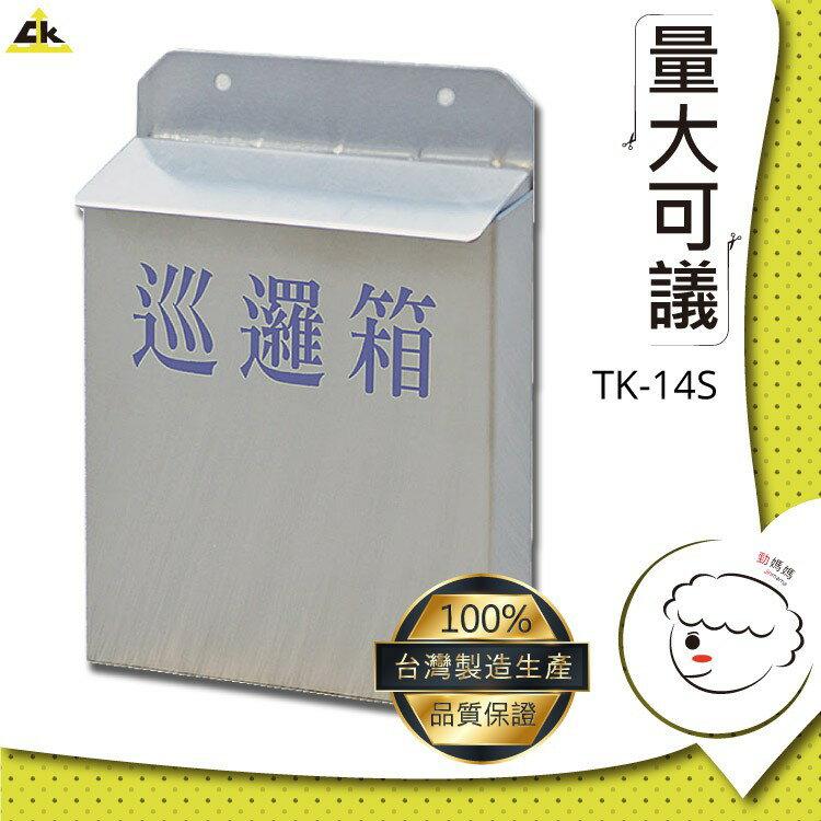【勁媽媽】TK-14S 不銹鋼巡邏箱 不鏽鋼巡邏箱/保全巡邏箱/警察巡邏箱/住家巡邏箱/社區巡邏箱/鄉里巡邏箱