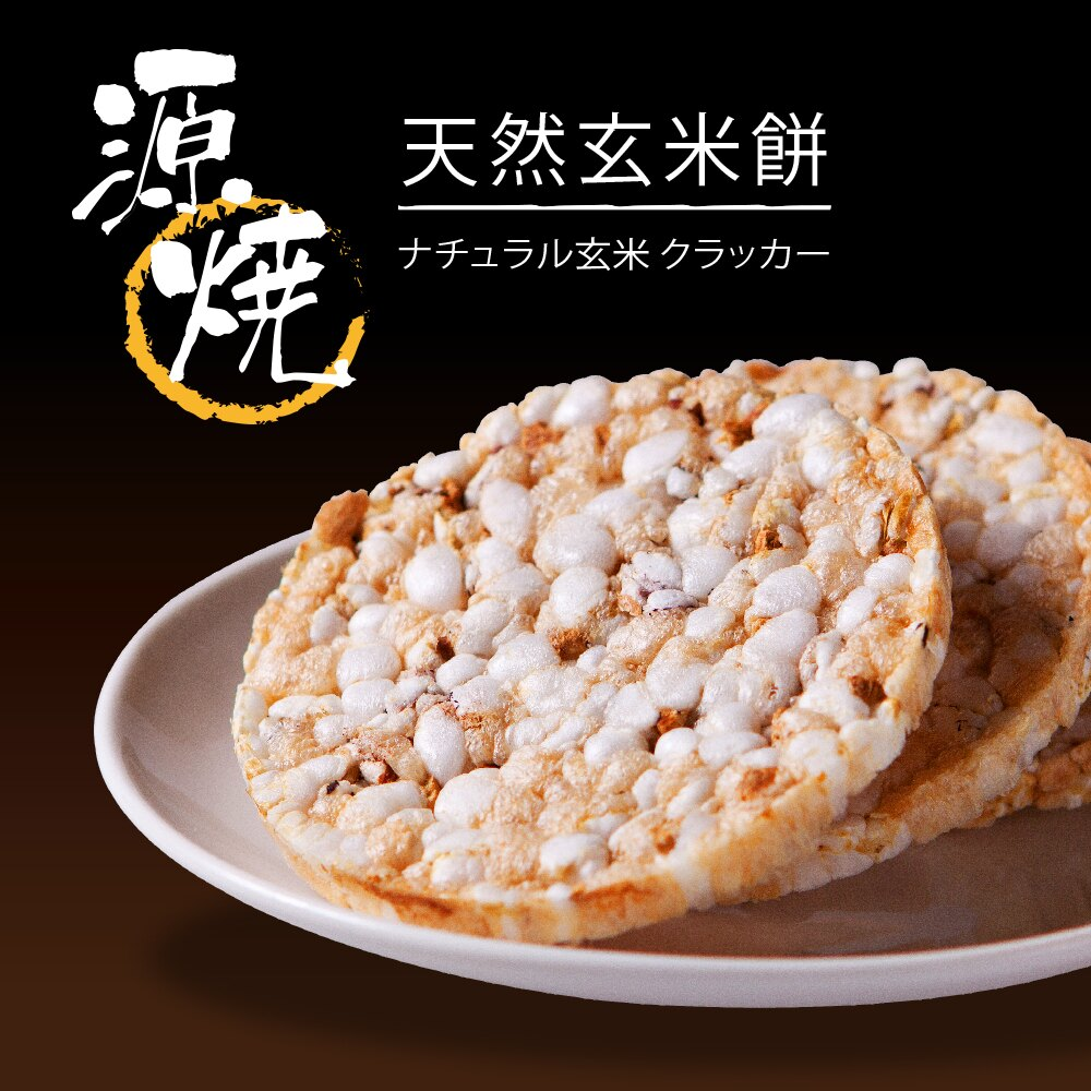【源燒】100%純天然糙米 高壓烘培製成  無油、無糖、無鹽▲營養 爆米香▲
