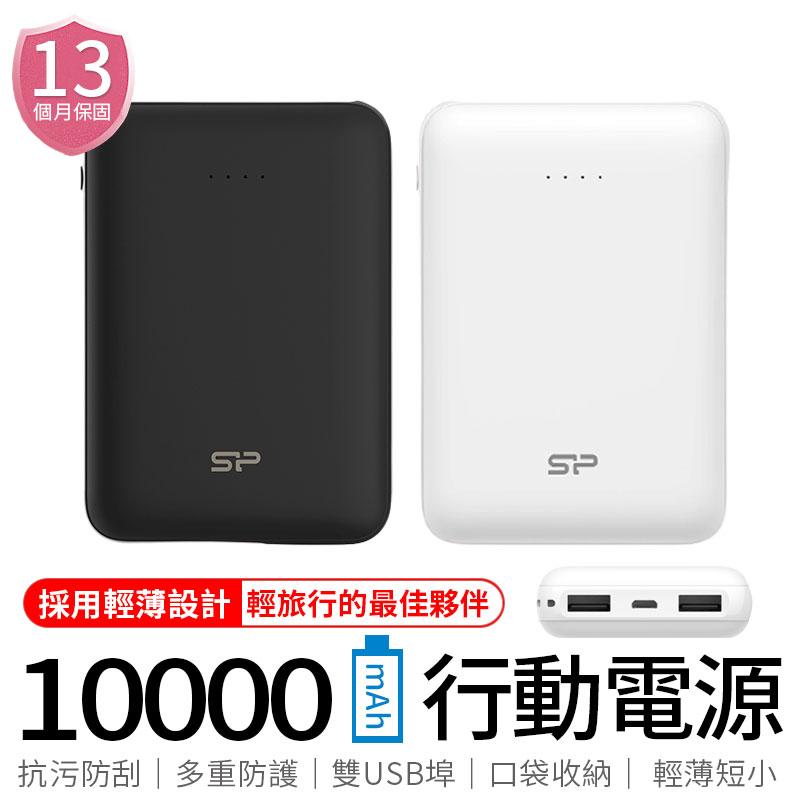 廣穎SP C100 10000mAh Silicon Power 行動電源 BMSI認證 口袋型 雙埠 USB 隨身電源 【H007】