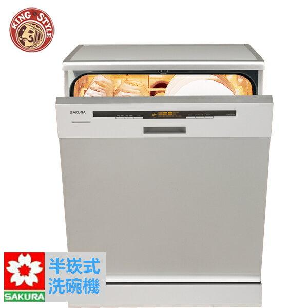 【櫻花SAKURA】E7680半崁式洗碗機 (含安裝)