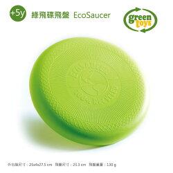 【美國 Greentoys】綠飛碟飛盤