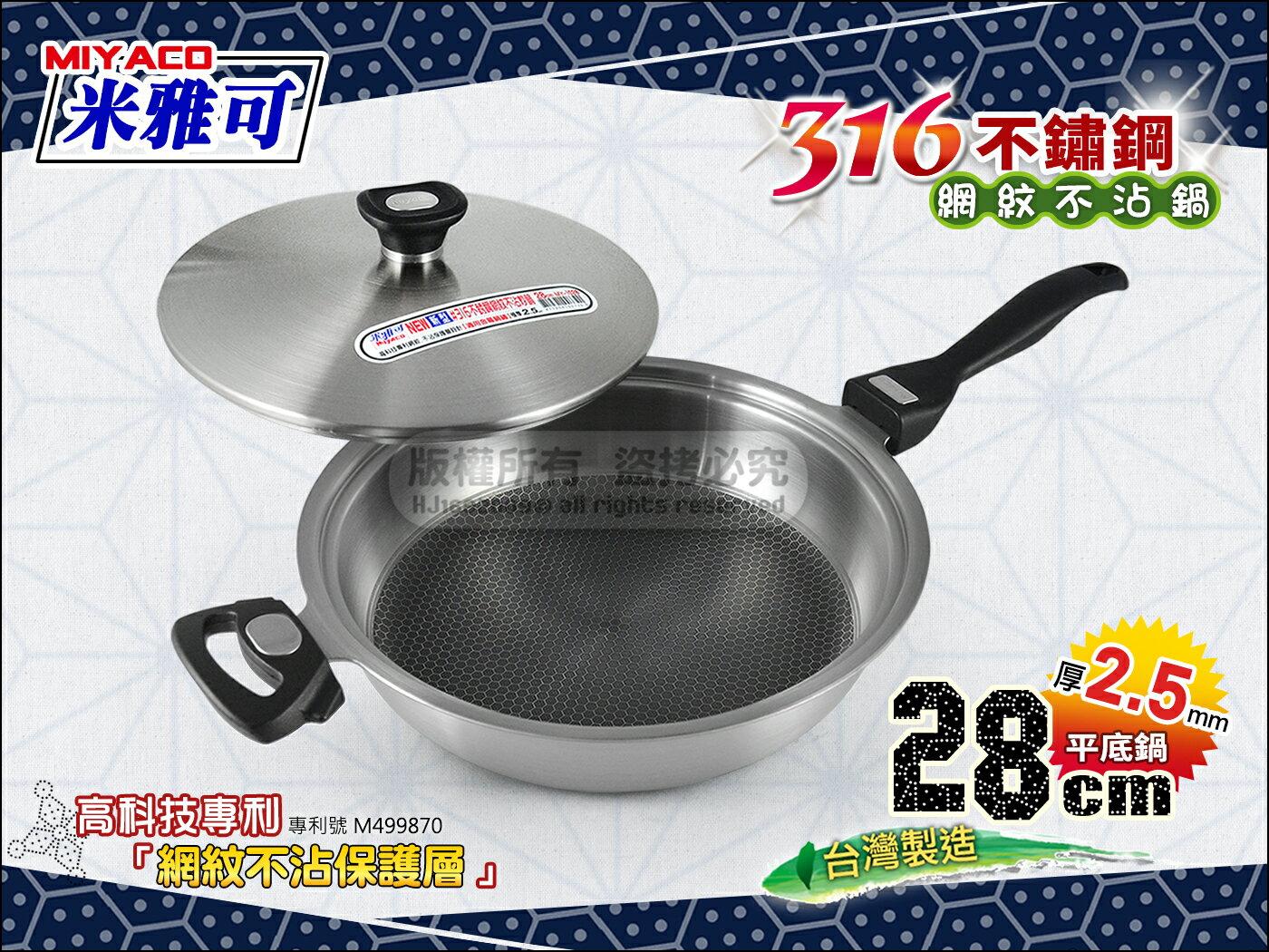 快樂屋♪ 【套餐】米雅可 316不鏽鋼網紋不沾鍋 7320 平底鍋 28cm單柄《好禮二選一!!》