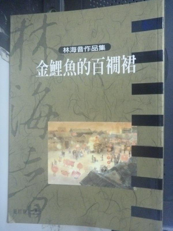 【書寶二手書T3/一般小說_LKO】金鯉魚的百襉裙_林海音