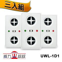 威力叔叔【UWL-1D1】威力無限驅鼠蟲器 三入組