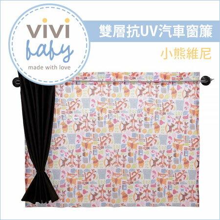 ?蟲寶寶?【VIVI BABY】吸盤固定 / 雙層抗UV汽車窗簾 (2入) - 小熊維尼