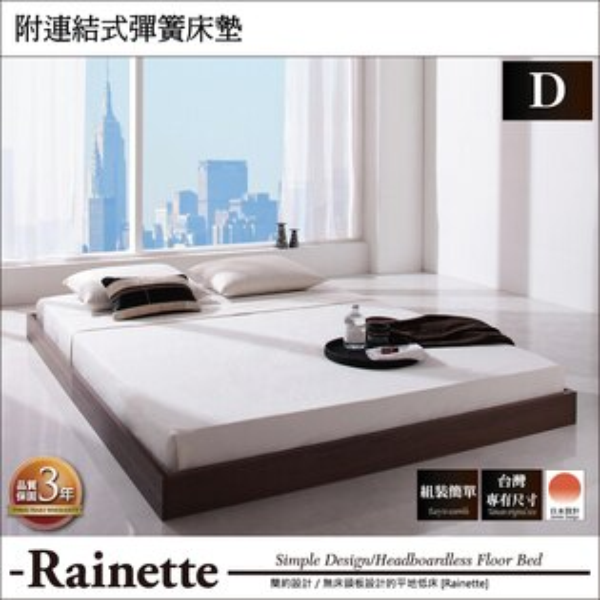 林製作所 株式會社:【日本林製作所】Rainette無床頭雙人床架5尺低床附連結式彈簧床墊