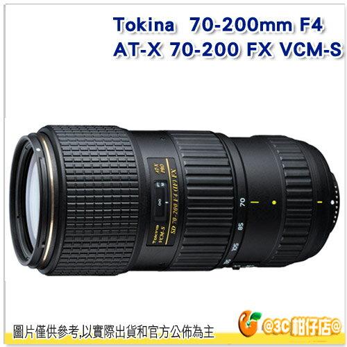 申請送百元 送拭鏡紙 Tokina AT-X 70-200 FX VCM-S 70-200mm F4 立福公司貨 望遠變焦鏡頭 2年保 for NIKON