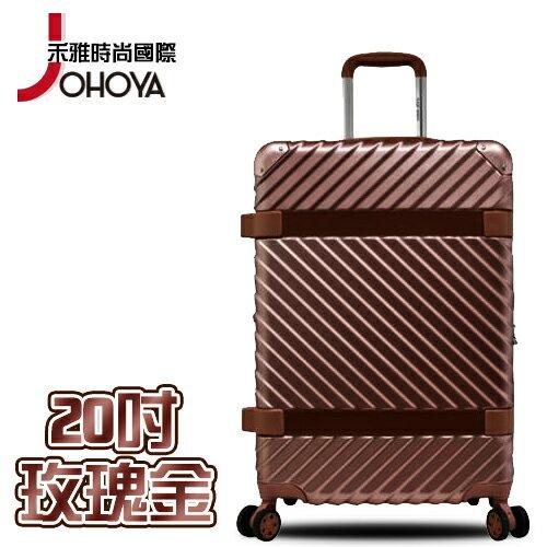 【禾雅】極愛復古風典藏拉鍊行李箱PC+ABS拉絲紋-20吋 玫瑰金