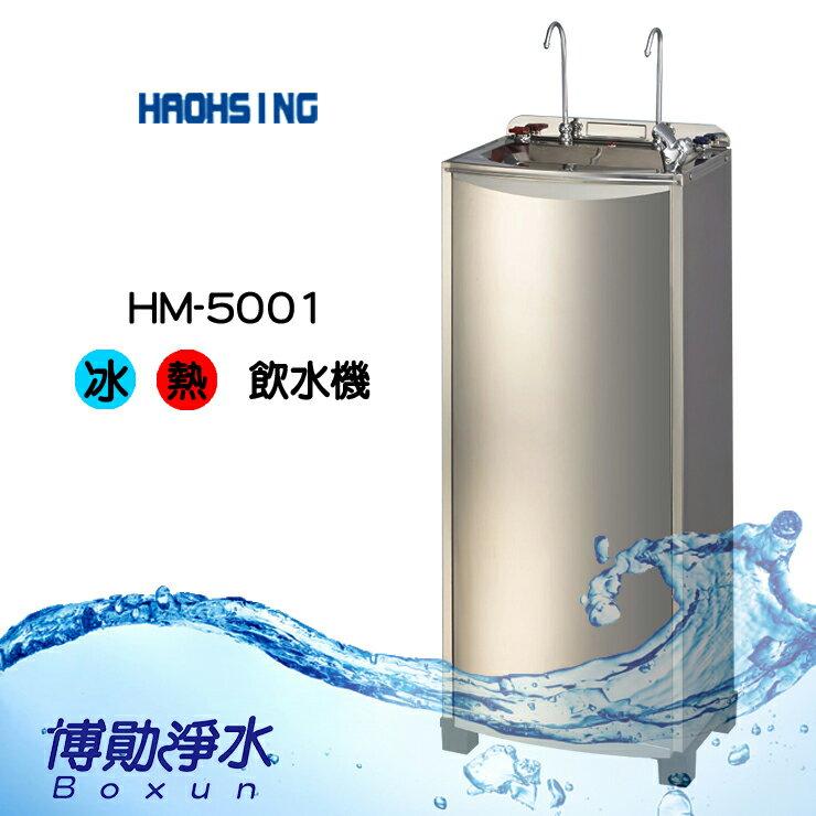 【博勛淨水】豪星HAOHSING  HM-5001冰熱飲水機 / 勾管與噴泉式飲水機