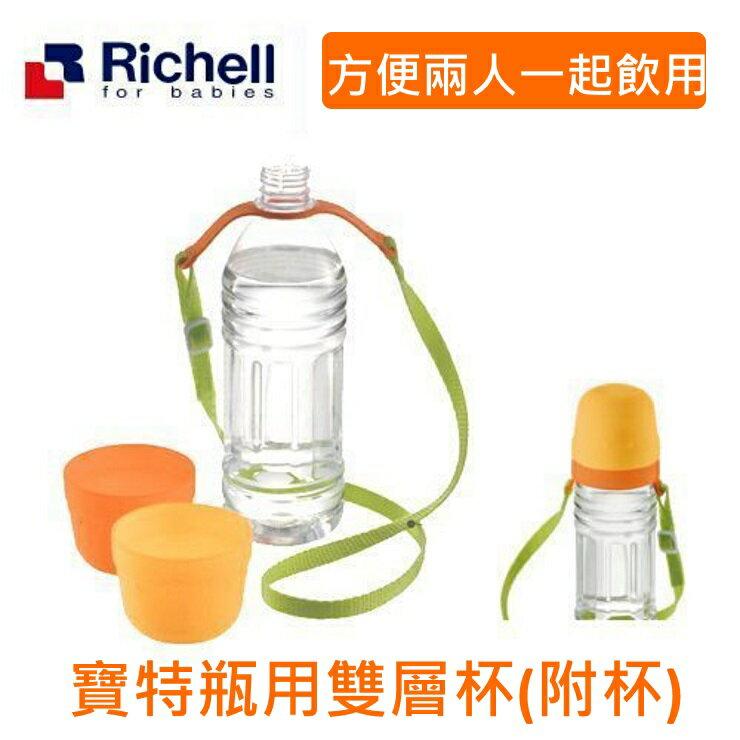 Richell日本利其爾寶特瓶用雙層杯(附杯) - 限時優惠好康折扣