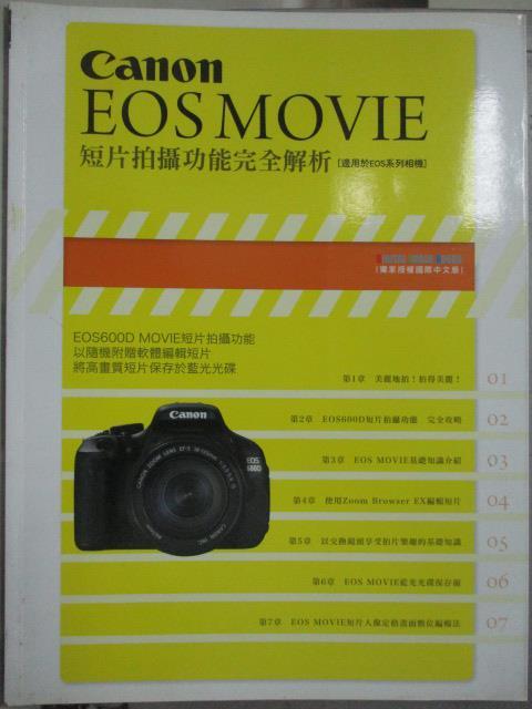 ~書寶 書T9/攝影_YJZ~Canon EOS MOVIE 短片拍攝 完全解析_萩原 章
