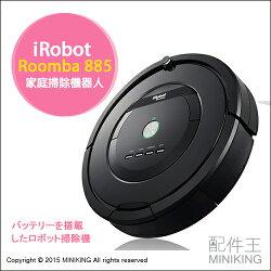 【配件王】日本代購 一年保 iRobot Roomba 885 掃除機器人 黑 自動充電 智慧導航