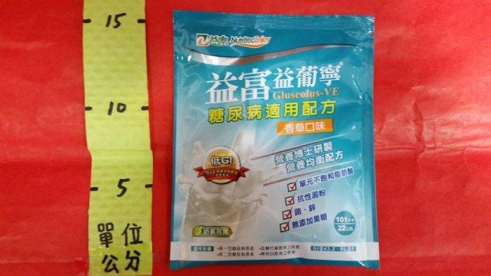 益富 益葡寧 香草口味 22g #糖尿病適用配方奶粉