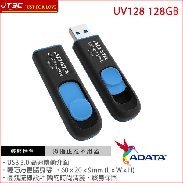 JT3C:【最高折$350】ADATA威剛UV128128GBUSB3.0上推式隨身碟湖水藍【免運‧可超取】【單支】