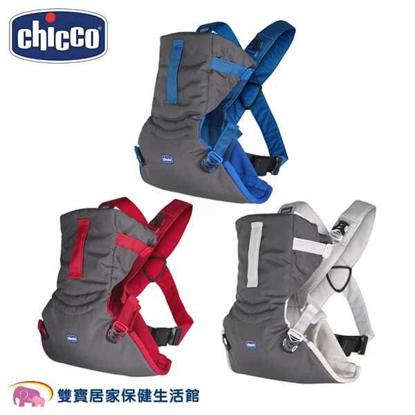 Chicco Easy Fit舒適速穿抱嬰袋 揹巾 背帶 抱嬰袋 嬰兒背袋