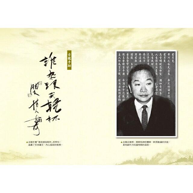 古龍誕辰八十周年紀念代表作:古龍評傳三部曲【作者限量簽名套書】(收縮不分售) 5