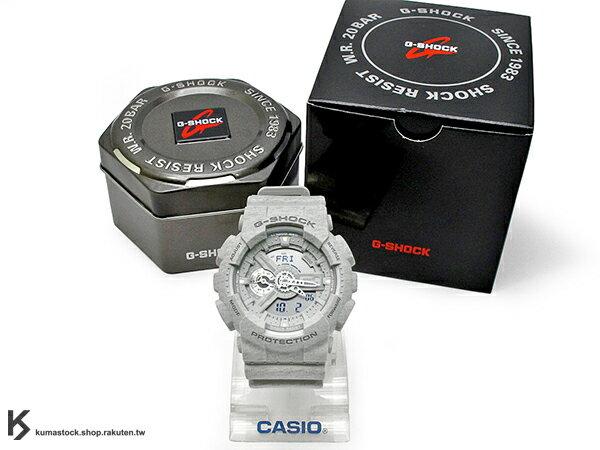 [10%OFF] 超高人氣 2015 新色 日本限定款 CASIO G-SHOCK GA-110HT-8ADR 灰銀 針織紋 系列 霧面 !