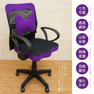【石川家居】亞聖-02 辦公椅 電腦椅 收納椅【2D-02B】柯拉懶骨頭腰枕輕巧電腦椅(七色)