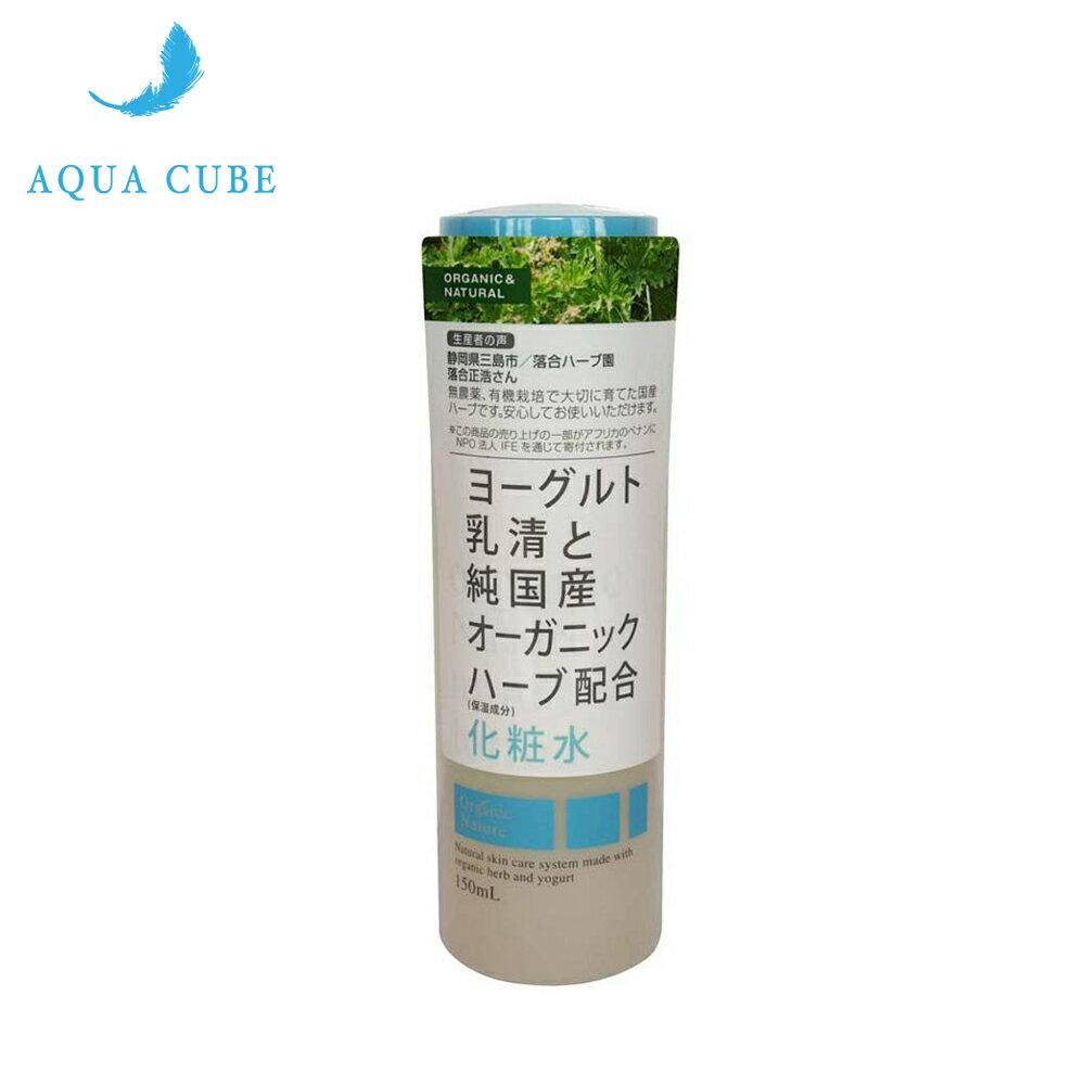 【日本AQUA CUBE】Organic Nature香草乳清保濕化妝水150ml