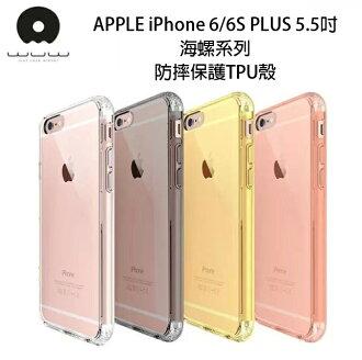 【PC-BOX】APPLE iPhone 6 PLUS /  iPhone 6S Plus / iPhone 6 /iPhone 6S 海螺系列 防摔保護TPU殼