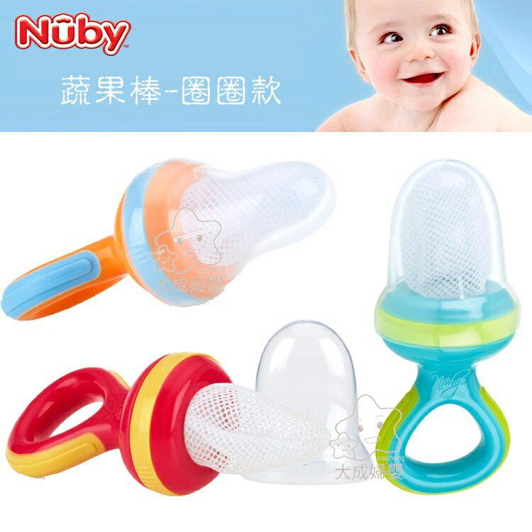 【大成婦嬰】Nuby 蔬果棒 (圈圈款) 5450 咬咬樂 // 副食品 0