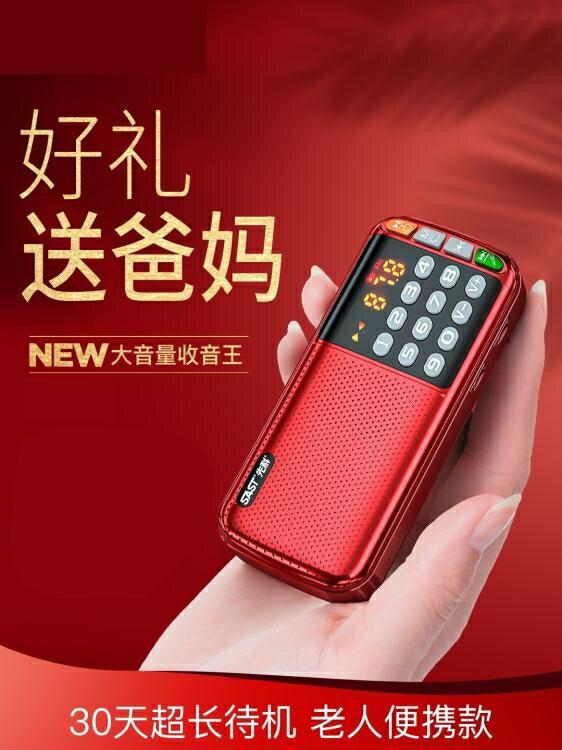 N28老人老年人便攜式播放器充電廣播隨身聽新款小半導體音樂聽歌小型迷你戲曲聽戲唱