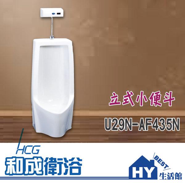 HCG 和成 U29N-AF435N 立式小便斗DC式 -《HY生活館》水電材料專賣店