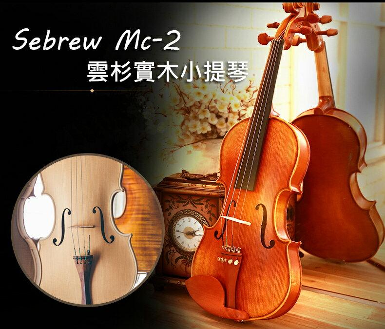 Sebrew 希伯萊 MC-2 考級小提琴 A級雲杉實木 贈琴盒、肩墊、教學、琴弓+全配