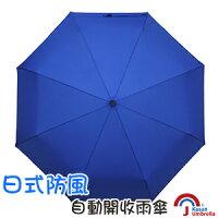 防曬抗UV陽傘到[Kasan] 日式防風自動開收雨傘-寶藍就在HelloRain雨傘媽媽推薦防曬抗UV陽傘
