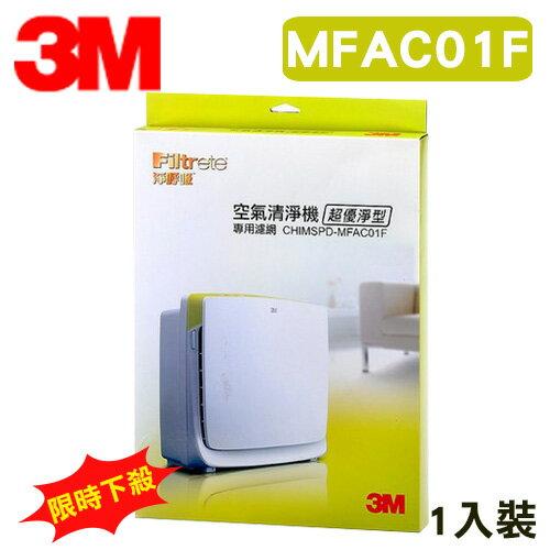 【限時下殺】3M 凈呼吸 超優凈型空氣清淨機 MFAC-01 專用濾網 MFAC-01F/濾心/公司貨/原廠/冷氣/除濕機/清淨機/過敏/PM2.5/空氣污染