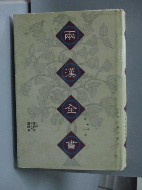 ~書寶 書T4/文學_LKF~兩漢全書 二冊 _BEN SHE.YI MING