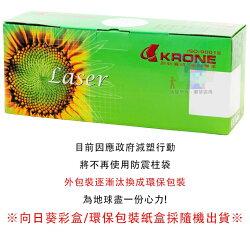 【尋寶趣】立光 KRONE FUJI XEROX X3124 環保碳粉匣 黑色 KR-FUJI-X3124
