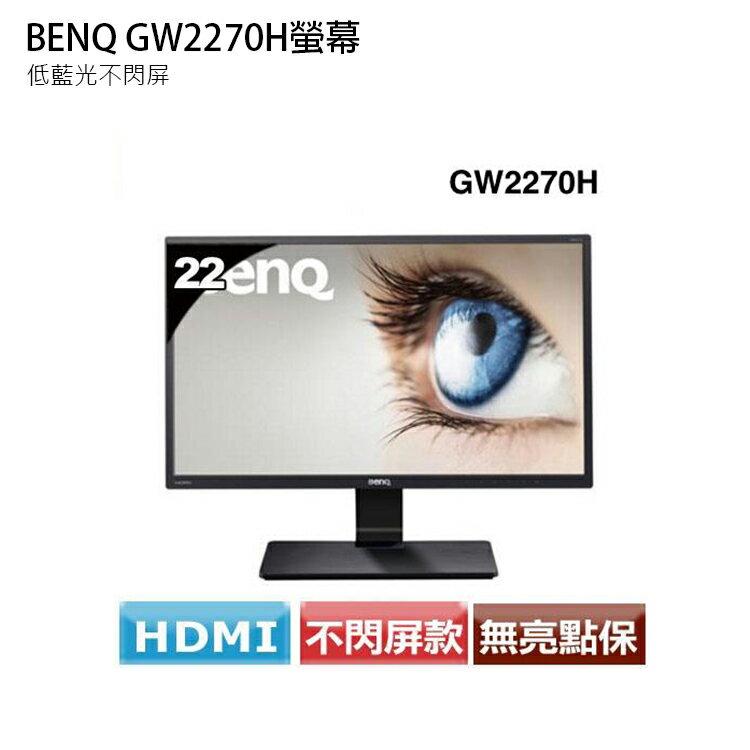 [喬傑數位]BENQ GW2270H螢幕