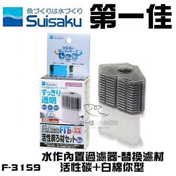 [第一佳水族寵物] 日本水作Suisaku【內置過濾器(沉水馬達過濾) 替換濾材 活性碳+白棉 F-3159】