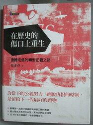 【書寶二手書T1/歷史_PKG】在歷史的傷口上重生-德國走過的轉型正義之路_花亦芬(Yih-Fen HUA)
