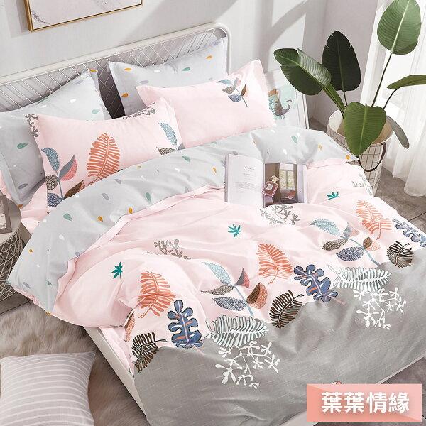 PureOne【葉葉情緣】100%精梳純棉單人床包被套三件組