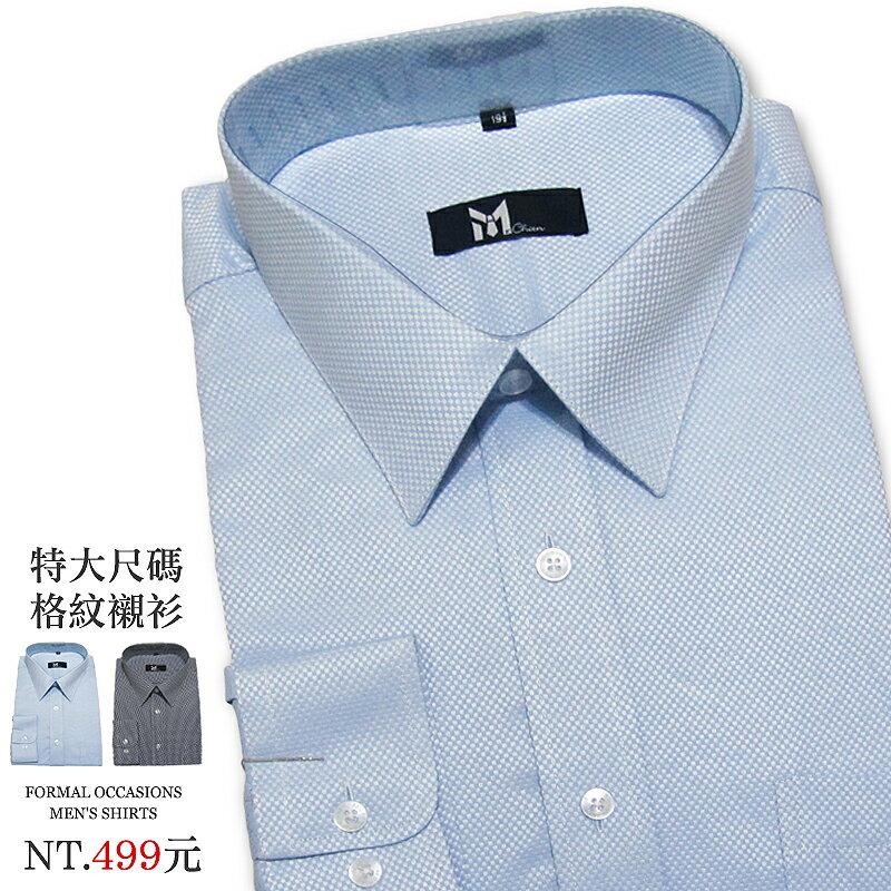 特加大尺碼 格紋襯衫 標準襯衫 正式襯衫 面試襯衫 上班族襯衫 商務襯衫 長袖襯衫 不皺免燙襯衫 (333-A181-09)藍色格紋、(333-A683-21)黑白格紋 領圍:19.5~22.5英吋 ..