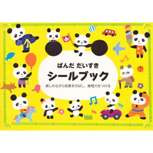 《 日本LIEBAM 》遊戲貼紙書 - 熊貓愛