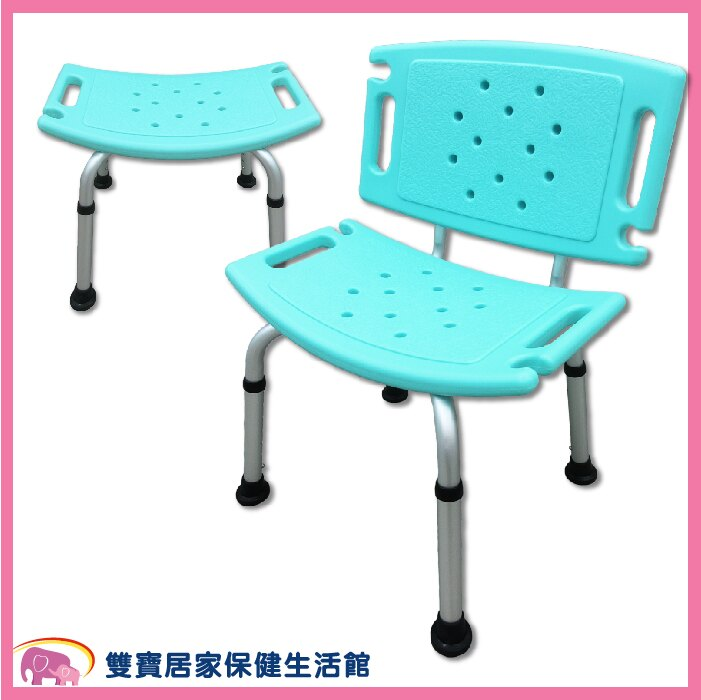 鋁合金有靠背洗澡椅ER5002 ER-5002 靠背可拆 可調高低 有背洗澡椅 洗澡椅