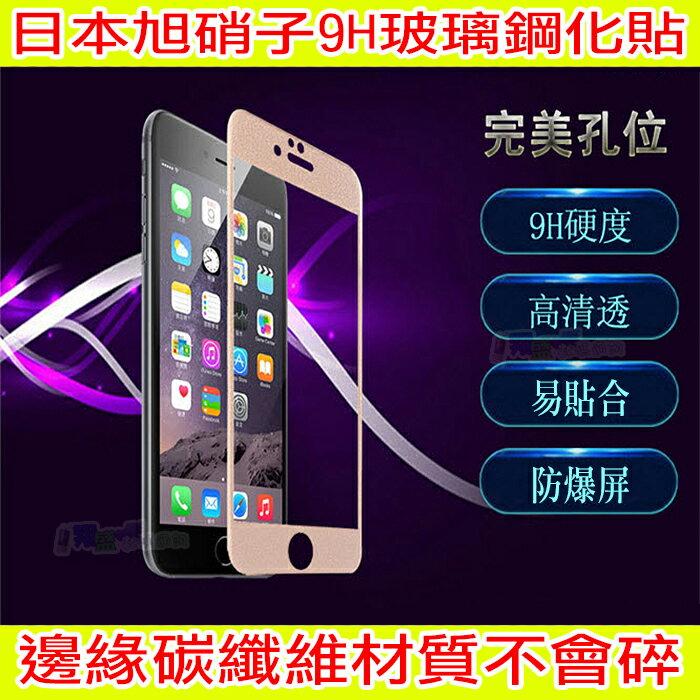 3D微曲面 碳纖維軟邊 iPhone7/iPhone7 Plus/iPhone6/iphone6s i6+ 6s+ 4.7吋/5.5吋 9H鋼化玻璃手機螢幕保護貼 殼 膜 不易碎邊 閃粉