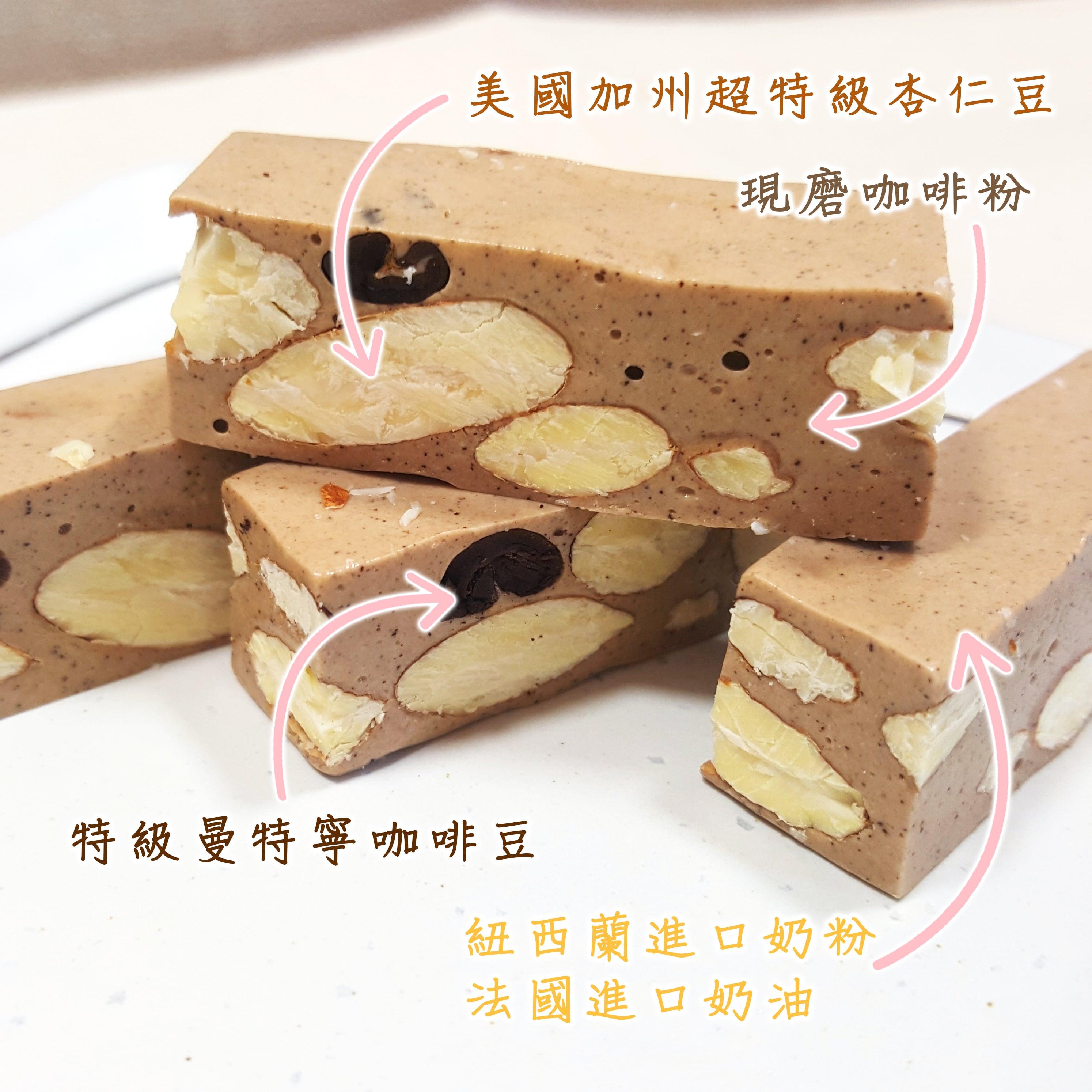 【采果食品坊】咖啡杏仁牛軋糖 216g / 袋裝[本店獨創口味] 2