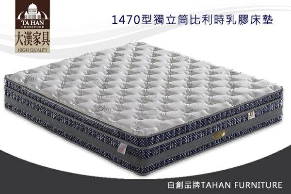 【大漢家具】單人雙人雙人加大1470型獨立筒比利時乳膠床墊不含甲醛通過歐洲品質認證