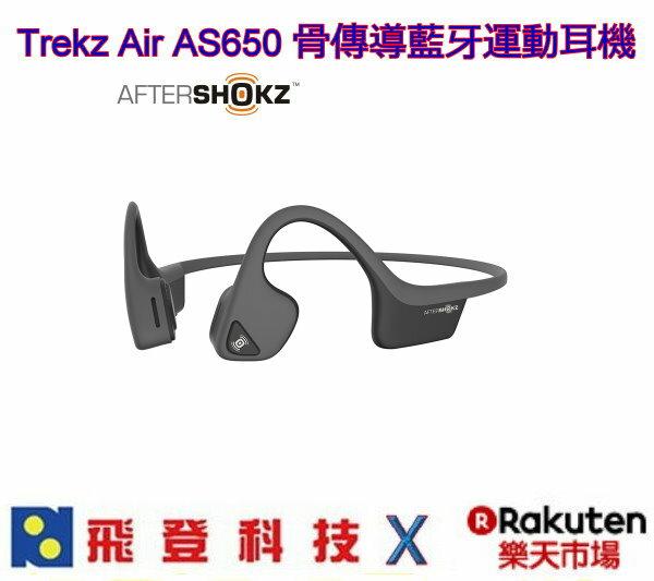 AFTERSHOKZTrekzAirAS650骨傳導藍牙運動耳機灰色加送原廠收納袋公司貨含稅開發票