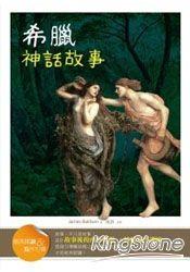 希臘神話故事~ 閱讀  寫作引導~ 25K彩圖注音版