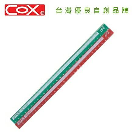 COX 三燕 MR-300C 30CM彩色磁尺【收縮膜包裝】 / 組