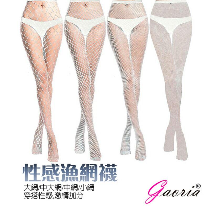 【Gaoria】網眼襪 鏤空連褲襪 牛仔褲打底襪 漁網襪 白 小網【跳蛋 潤滑液 自慰器 按摩棒 情趣用品 】