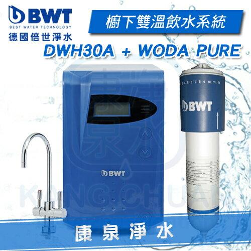 ◤全台免費安裝 超濾淨組合↘$35800◢ BWT 德國倍世 DWH 30A 節能櫥下型雙溫熱飲機 + WODA PURE 醫療級生飲水淨水設備【分期0利率】