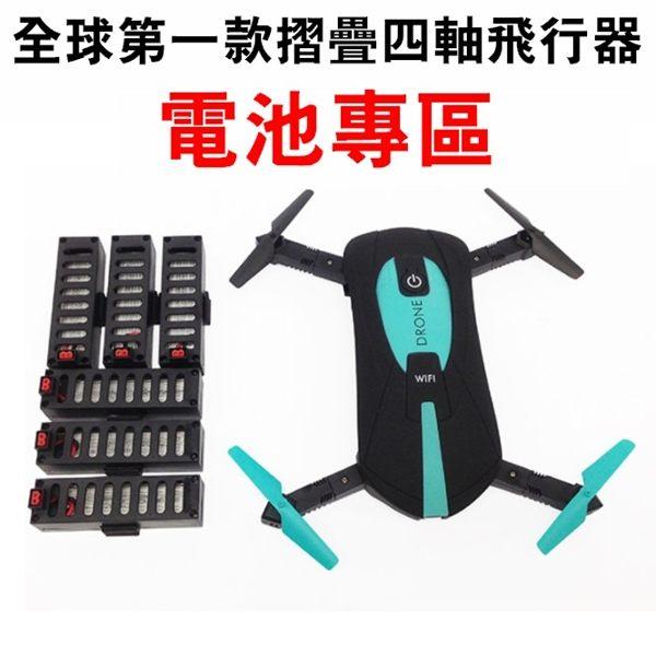 【附發票 當日出貨】折疊式 四軸飛行器 電池專區