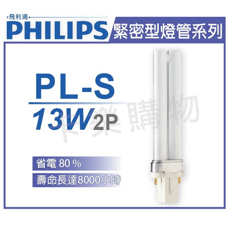 PHILIPS飛利浦 PL-S 13W 865 2P 緊密型燈管  PH170015